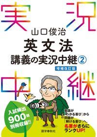 山口俊治英文法講義の実況中継(2)