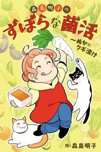 森島明子のずぼらな菌活(コミックノベル「yomuco」)