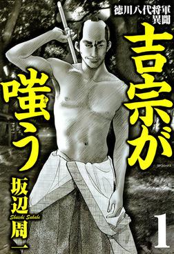 吉宗が嗤う 1巻-電子書籍