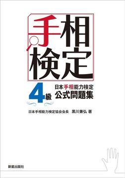 日本手相能力検定4級公式問題集-電子書籍