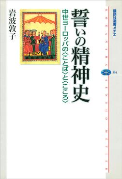 誓いの精神史 中世ヨーロッパの〈ことば〉と〈こころ〉-電子書籍