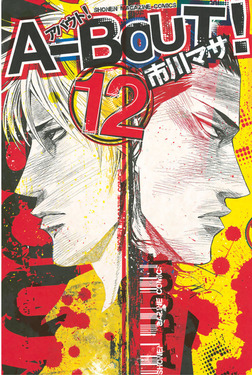 A-BOUT!(12)-電子書籍