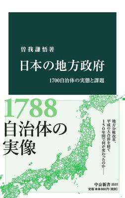 日本の地方政府 1700自治体の実態と課題-電子書籍