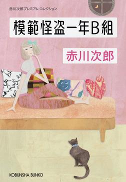 模範怪盗一年B組~赤川次郎プレミアム・コレクション~-電子書籍
