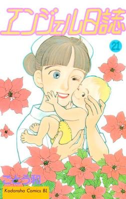 エンジェル日誌(21)-電子書籍