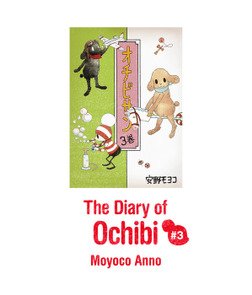 The Diary of Ochibi-san vol.3-電子書籍