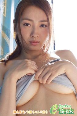 殿倉恵未「お殿ちゃんご乱心」-電子書籍