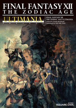 【PS4版】ファイナルファンタジーXII ザ ゾディアック エイジ アルティマニア-電子書籍