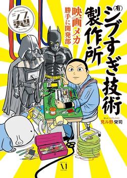 (有)シブすぎ技術製作所 映画メカ勝手に開発部-電子書籍