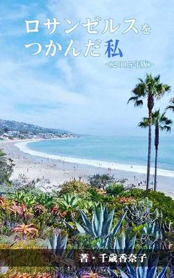 ロサンゼルスをつかんだ私・2015年版-電子書籍