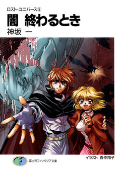 ロスト・ユニバース-5 闇 終わるとき-電子書籍