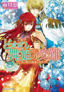とらわれ舞姫の受難 君に捧げる最後の告白-電子書籍