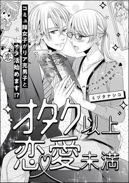 オタク以上恋愛未満(単話版)-電子書籍