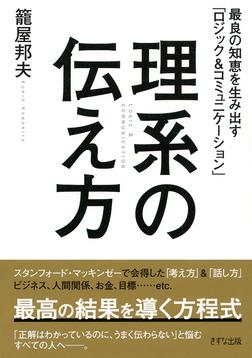 理系の伝え方(きずな出版) 最良の知恵を生み出す「ロジック&コミュニケーション」-電子書籍