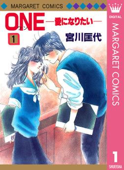 ONE─愛になりたい─ 1-電子書籍