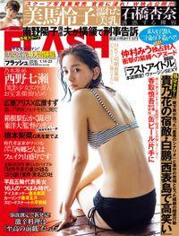 週刊FLASH(フラッシュ) 2018年1月16日・23日号(1453号)