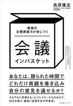 会議インバスケット-電子書籍