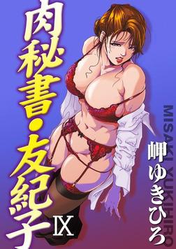 肉秘書・友紀子9-電子書籍