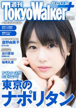 週刊 東京ウォーカー+ 2019年No.5 (2月6日発行)-電子書籍