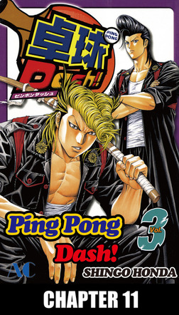 Ping Pong Dash!, Chapter 11-電子書籍