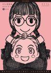 のろい屋姉妹ヨヨとネネ 新装版(2)【特典ペーパー付き】