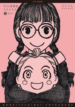 のろい屋姉妹ヨヨとネネ 新装版(2)【特典ペーパー付き】-電子書籍