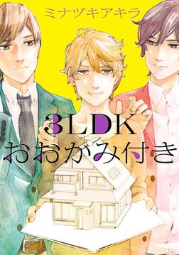 3LDKおおかみ付き-電子書籍