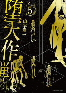 堕天作戦(5)-電子書籍