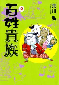 百姓貴族(2)