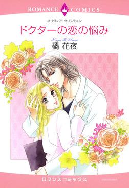 ドクターの恋の悩み-電子書籍