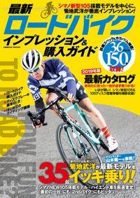 最新ロードバイク インプレッション&購入ガイド(コスミックムック)