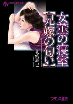 女薫の寝室【兄嫁の匂い】-電子書籍