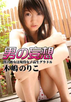 男の妄想 木嶋のりこ 僕の彼女は現役女子高生グラドル-電子書籍