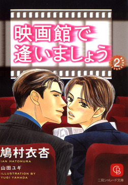 映画館で逢いましょう2-電子書籍