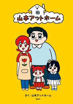 山本アットホーム-電子書籍