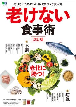 老けない食事術 改訂版-電子書籍