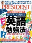 PRESIDENT 2020年4月3日号
