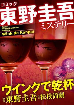 東野圭吾ミステリー「ウインクで乾杯」-電子書籍