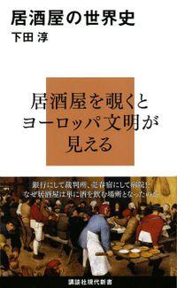居酒屋の世界史