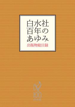 白水社 百年のあゆみ-電子書籍