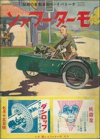 モーターファン 1935年 昭和10年 07月15日号