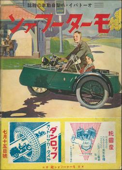モーターファン 1935年 昭和10年 07月15日号-電子書籍