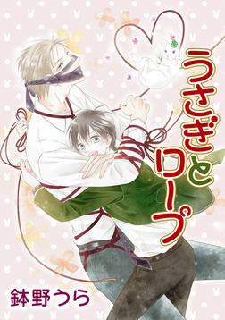 花丸漫画 うさぎとロープ 第6話-電子書籍