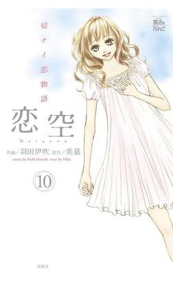 恋空~切ナイ恋物語~ : 10-電子書籍