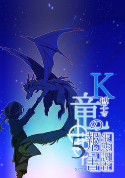K博士の竜の生態調査報告書5話-電子書籍