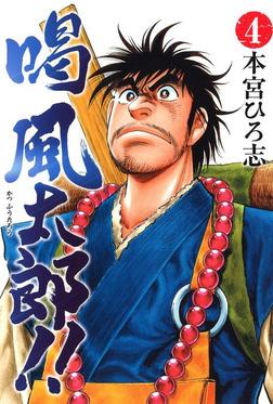 喝風太郎!! 4-電子書籍