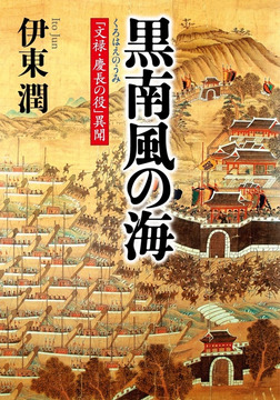 黒南風の海 「文禄・慶長の役」異聞-電子書籍