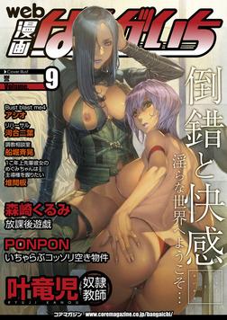 web漫画ばんがいち Vol.009-電子書籍