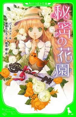 秘密の花園-電子書籍