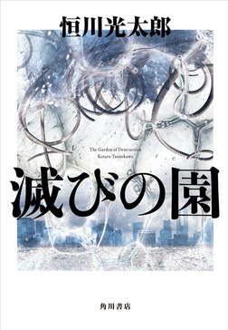 滅びの園-電子書籍